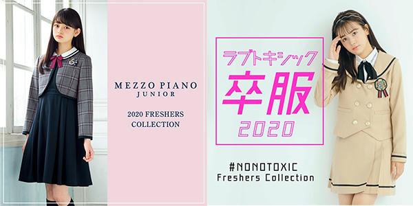 2020年卒服ブランド別人気&おすすめ大特集!