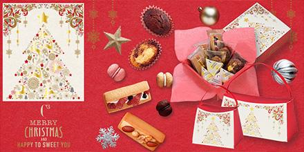 クリスマスパッケージのお菓子・手土産「シーキューブ」