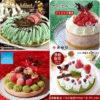 【2019】クリスマス限定アイスケーキ◆宅配OK!通販で人気のアイスケーキ10選!