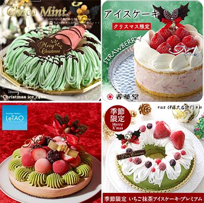 2019年クリスマスのアイスケーキのおすすめ10選!