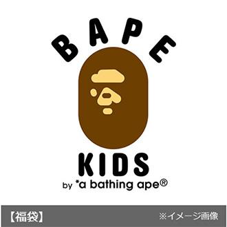 2020年キッズ(女の子)ブランド福袋「BAPE KIDS」