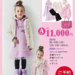 【2020年】女の子用キッズブランドの福袋!人気&おすすめの通販ショップまとめ♪