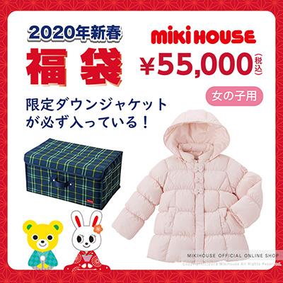 2020年ミキハウス女の子の福袋5万円セット
