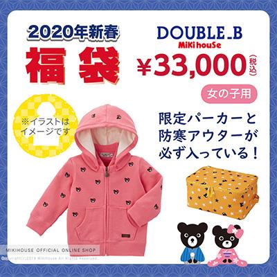 2020年ミキハウス女の子の福袋3万円セット