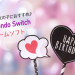 【2019-2020】Switch(スウィッチ)小学生の女の子向けゲームソフト|プレゼントに人気&おすすめは?