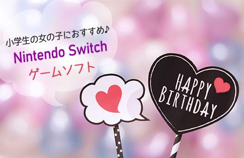小学生の女の子におすすめ「Switch」ゲームソフト