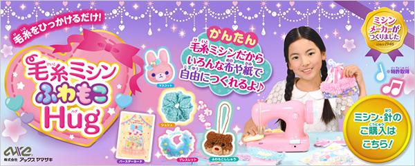 女の子におすすめのおもちゃ「毛糸ミシンふわもこHug」