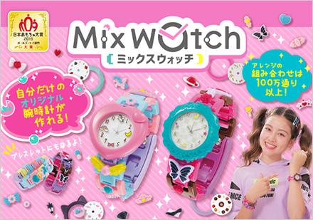 女の子におすすめのおもちゃ「ミックスウォッチ」