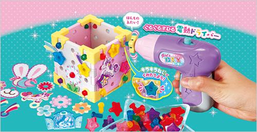 女の子におすすめのおもちゃ「ねじハピ」