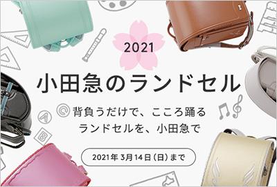 2021年小田急百貨店のランドセル