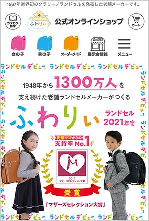 """""""大手ランドセルメーカー比較「ふわりぃ/協和」"""