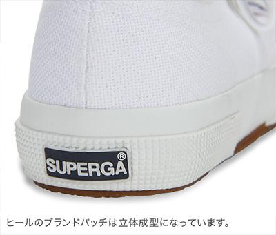白スニーカーおすすめ「スペルガ」