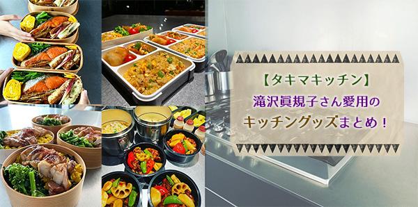 タキマキッチン・滝沢眞規子さん愛用のキッチングッズまとめ