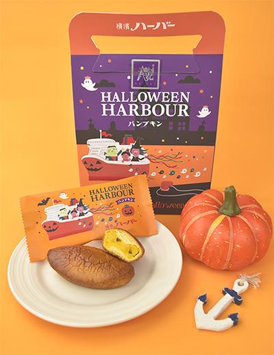 2020ハロウィン限定かぼちゃのありあけハーバー
