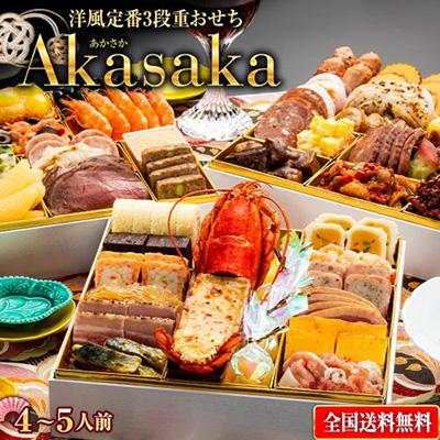 2021年博多久松洋風おせち「akasaka」