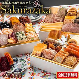 2021年博多久松洋風おせち「Sakurazaka」