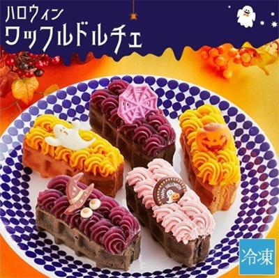 ハロウィンの限定ケーキ「エールエルワッフルケーキ」