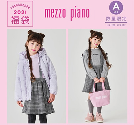 2021年「メゾピアノ」福袋Aセット