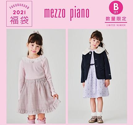 2021年「メゾピアノ」福袋Bセット