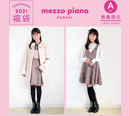 2021年「メゾピアノジュニア」福袋Aセット