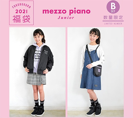 2021年「メゾピアノジュニア」福袋Bセット