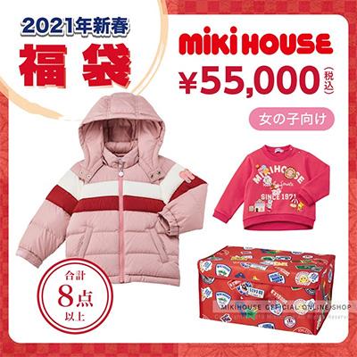 2021年ミキハウス女の子の福袋5万円セット