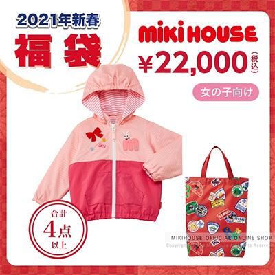 2021年ミキハウス女の子の福袋2万円セット