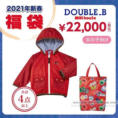 2021年ミキハウスダブルB女の子の福袋2万円セット