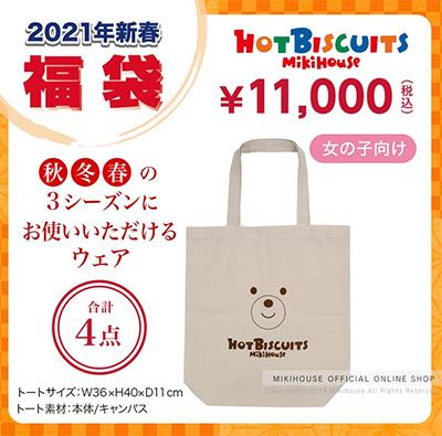 2021年ミキハウスホットビスケッツ女の子の福袋1万円セット