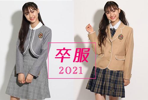 2021年の卒服特集