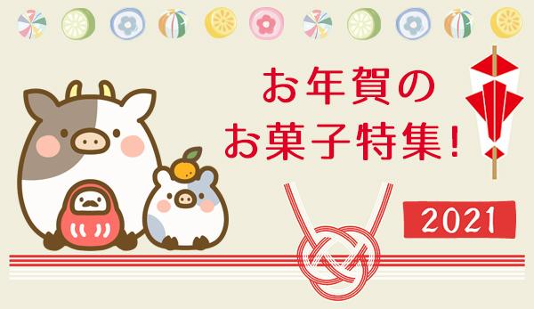 2021年お年賀におすすめ!干支モチーフのお菓子