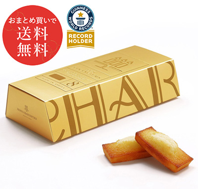 お年賀干支のお菓子おすすめ「アンリシャルパンティエ」02
