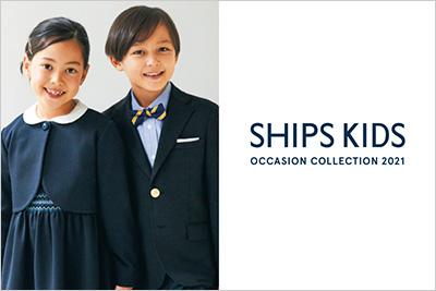 シップスの卒園・入学式コレクション