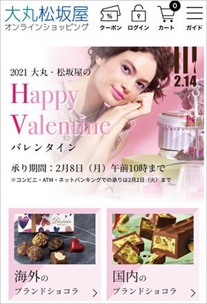 2021年大丸松坂屋のバレンタイン特集ページ