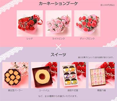 母の日のお花とスイーツのセット「京王百貨店」01