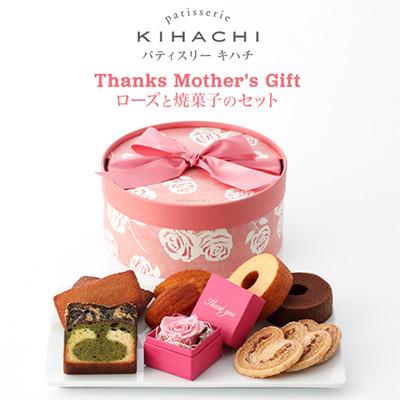 母の日限定のお菓子「キハチ」
