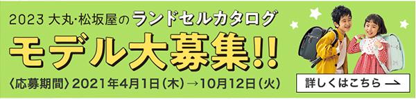 2022年大丸松坂屋のランドセルモデル応募について