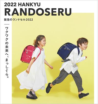 2022年阪急デパートのランドセル