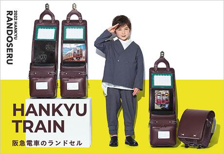 2022年阪急オリジナルランドセル