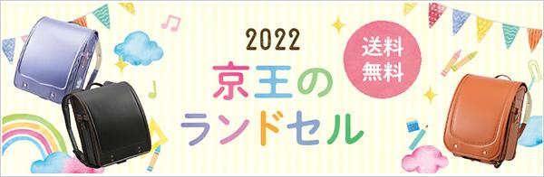 2022年京王百貨店のランドセル