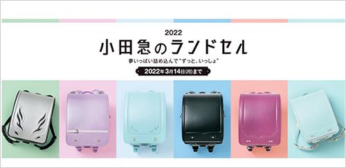 2022年小田急百貨店のランドセル
