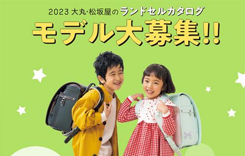 2022年大丸松坂屋ランドセルモデル募集キャンペーン!