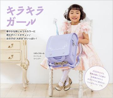 大丸松坂屋女の子のランドセル「キラキラガール」