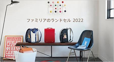 2022年ファミリアのランドセル