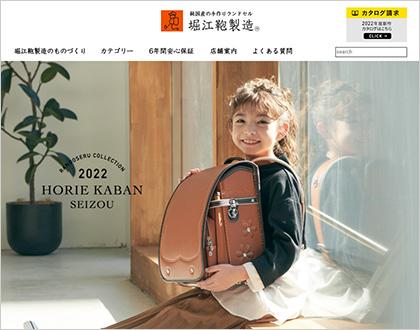 2022年堀江鞄ランドセルサイト