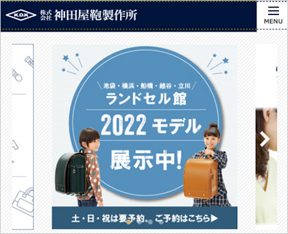 2022年神田屋製作所ランドセルサイト