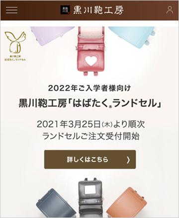 2022年黒川鞄ランドセルサイト