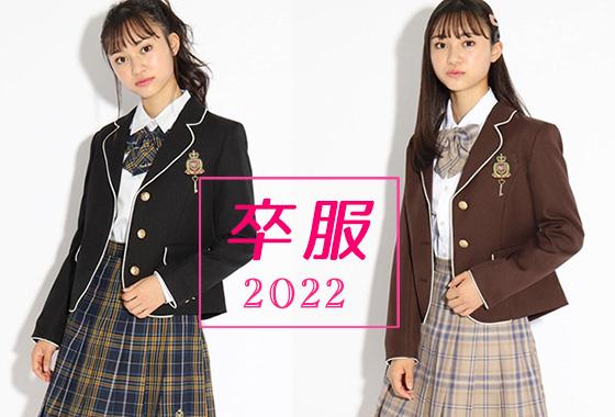 2022年の卒服特集