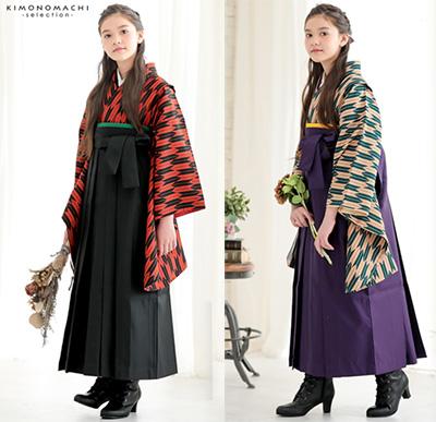 「着もの小町」卒服袴セット01