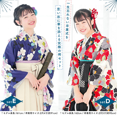 「創美苑」卒服袴セット01